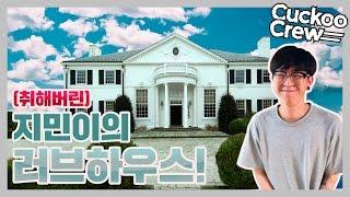 만취 상태로 새 숙소 소개 ― 쿠쿠크루(Cuckoo Crew)