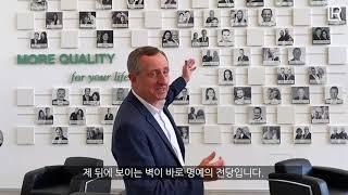 LR헬스&뷰티 CEO 안드레아스 프리슈
