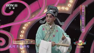 [青春戏苑]评剧《人面桃花》片断 表演:张国强| CCTV戏曲 - YouTube