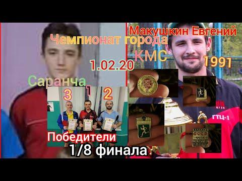 ДЮСШ 3 Чемпионат города  1/8 финала  Макушкин Евгений 3:0 Саранча 1.02.20 14:10:28