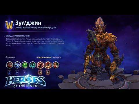 видео: heroes of the storm/Герои шторма. pro gaming. Зул'джин. Билд на Два топора.