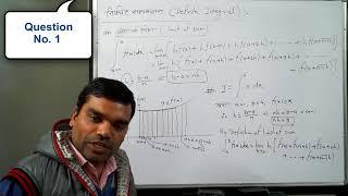 Definite Integral (Lecture 2) II Concept of Limit of Sum II योग की सीमा द्वारा समाकलन