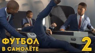 ФУТБОЛ В САМОЛЁТЕ ► FIFA 17 ПРОХОЖДЕНИЕ НА РУССКОМ #2