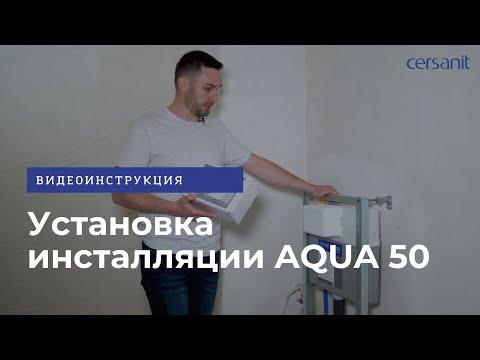 AQUA 50. Как установить инсталляцию Cersanit?