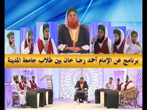 برنامج عن الإمام احمد رضا خان الهندي