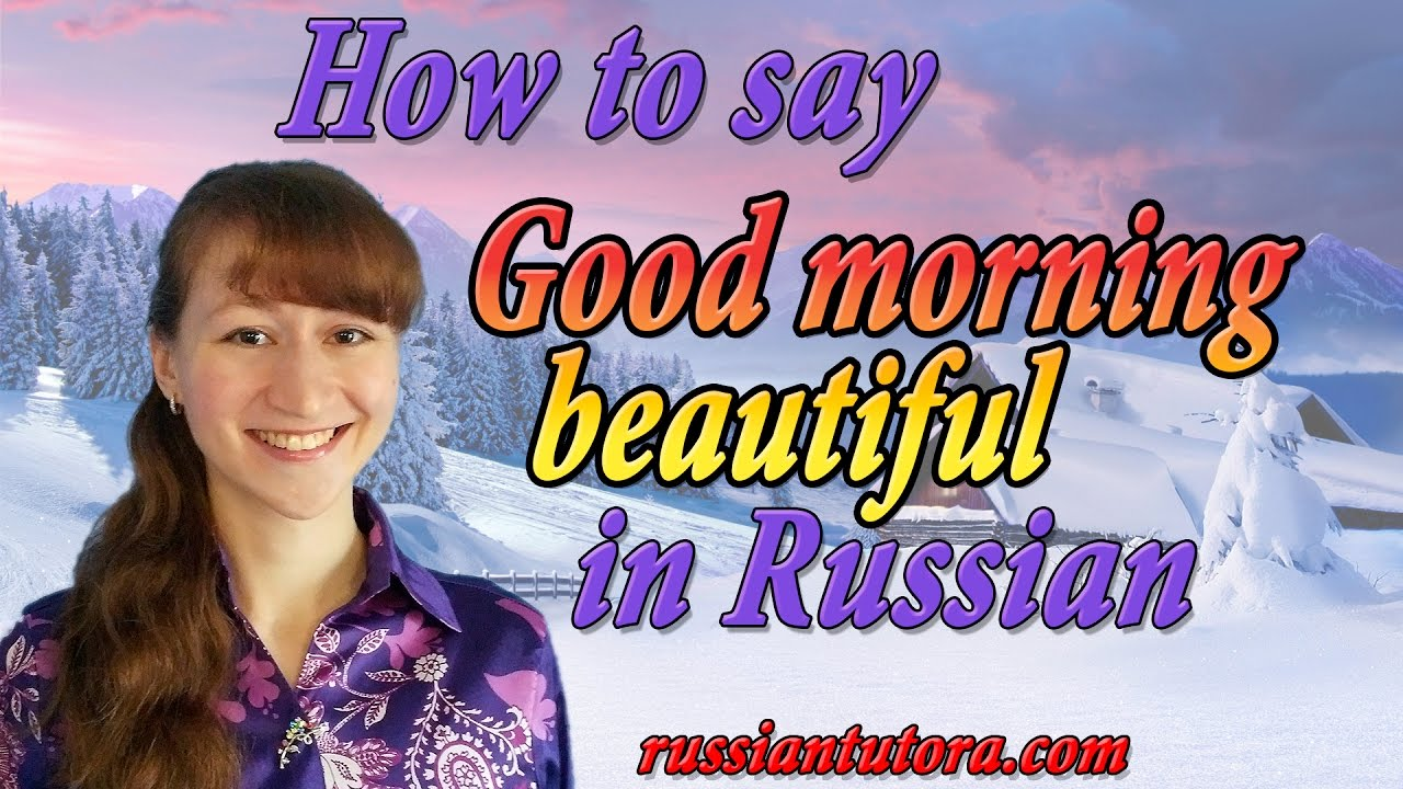 How To Say Good Morning Beautiful In Russian Youtube
