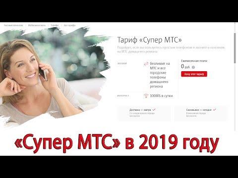 "Тариф ""Супер МТС"" и опция ""Всё супер"" в 2019 году"