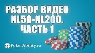 Покер обучение | Разбор видео NL50-NL200. Часть 1