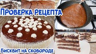 РАЗОБЛАЧЕНИЕ. Шикарный торт за 30 минут! Бисквит на сковороде. БЕЗ ДУХОВКИ