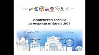 Первенство России по прыжкам на батуте 2021 БАТУТ День-1