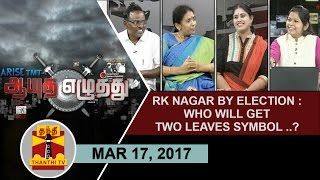 Aayutha Ezhuthu 17-03-2017 RK Nagar By Election : Who will get Two leaves Symbol..? – Thanthi TV Show