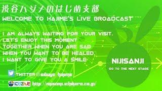 [LIVE] にじさんじコラボ(サブ放送 ハジメ視点(みゅーとでもいいよ