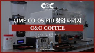 [씨앤씨커피] 군산 크레용커피 CIME CO-05PID…