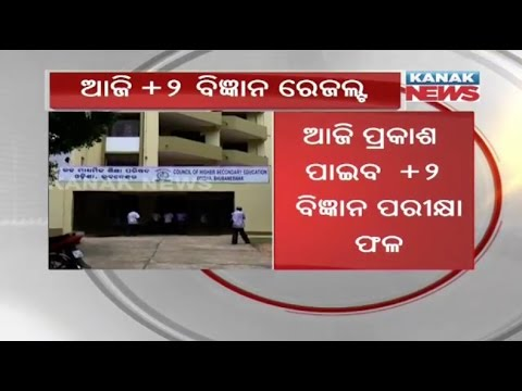 Odisha CHSE +2 Science Results 2017 To Be Declared Today
