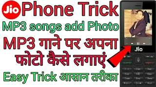 jio phone me mp3 song per apna photo kaise lagaye , jio phone me mp3 song me photo kaise lagaye