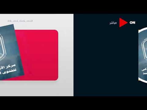 صباح الخير يا مصر - مركز الأزهر للفتوى يوضح شروط الأضحية في العيد