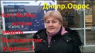 Днепр Кого хотите видеть Президентом Украины соц опрос 2019 Иван Проценко