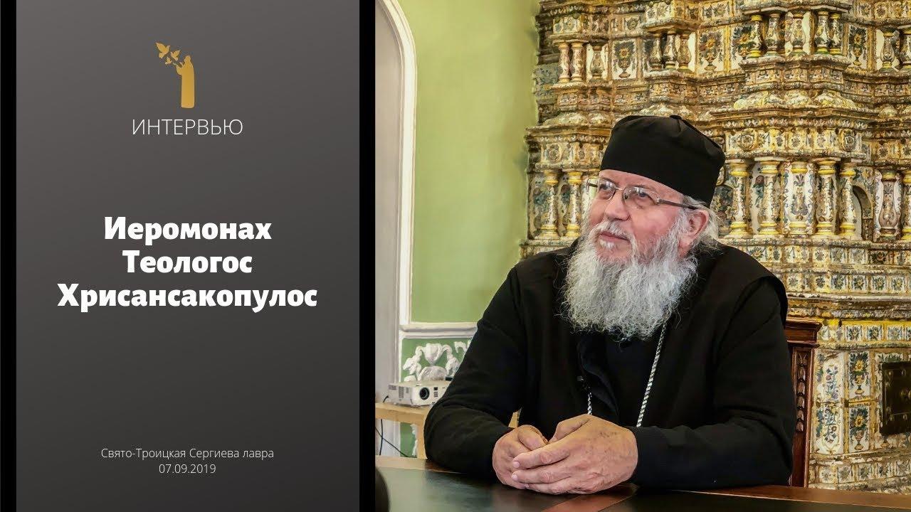 Картинки по запросу интервью с афонским старцем иеромонахом Теологосом