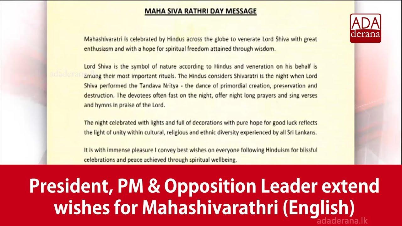 President, PM & Opposition Leader extend wishes for Mahashivarathri  (English)