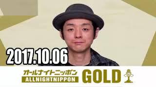 201710 06 宮藤官九郎のオールナイトニッポンGOLD 2017年10月06日 radio...