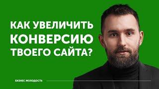 Как увеличить конверсию сайта?  Михаил Дашкиев ЦЕХ БМ