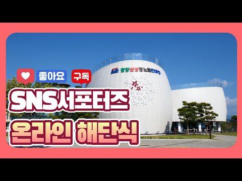 2021함양산삼항노화엑스포 SNS서포터즈 해단식