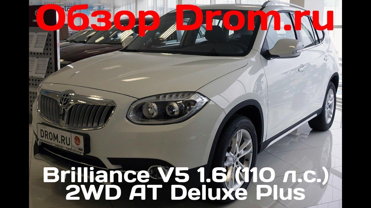 Brilliance v5 — компактный кроссовер, выпускающийся китайской компанией brilliance auto с 2011 года. В россии автомобиль делают на автозаводе derways в черкесске (карачаево-черкесия) (ckd) с 2014 года. По мнению многих журналистов имеет очень схожий с bmw x1 внешний вид (что не.