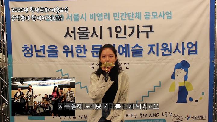 2020 청년문화예술교육 음악분야 참여자 인터뷰&공연영상 (심지현 밴드)