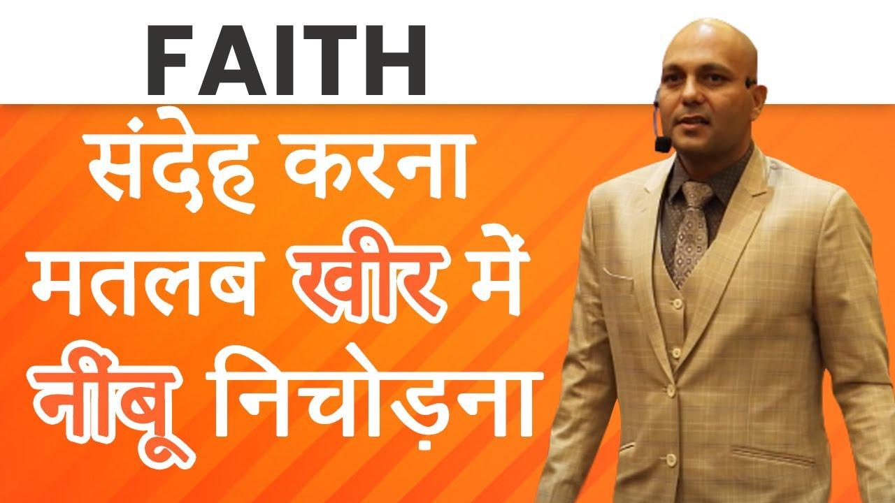 FAITH | संदेह करना मतलब खीर में नीम्बू डालना | Harshvardhan Jain