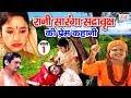 रानी सारंगा सदावृक्ष की प्रेम कहानी (भाग -1)- Bhojpuri Lokkatha | Bhojpuri story | Indian Story