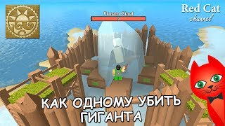 КАК УБИТЬ ГИГАНТА ОДНОМУ В BOOGA BOOGA ROBLOX | HOW TO KILL GIANT ALONE | Игра Буга Буга роблокс