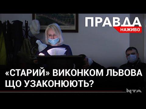 Телеканал НТА: Скандальний виконком у Львові: що не так?