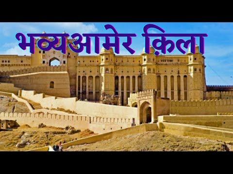 Majestic Amer Fort Jaipur *HD* - Bajirao Mastani Location
