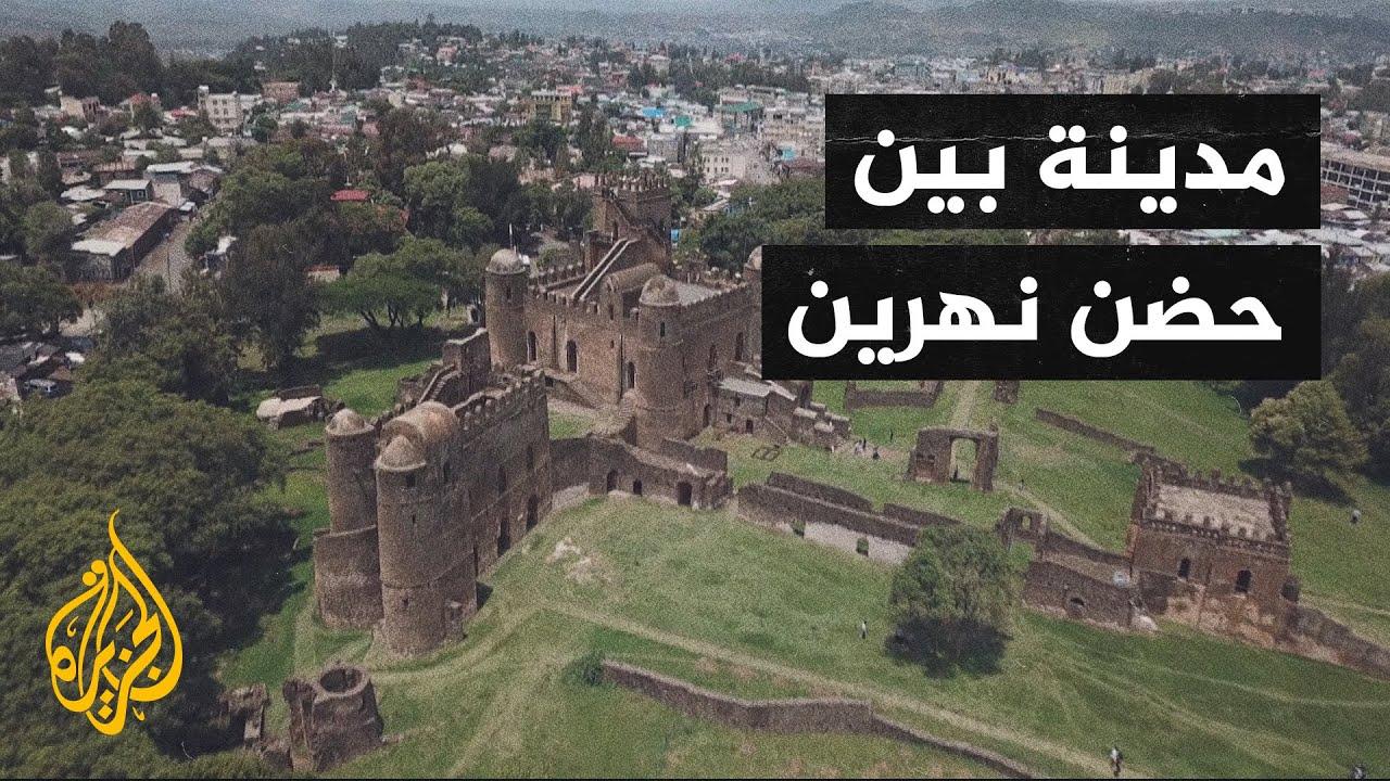 تعرف على مدينة غوندار التاريخية في إثيوبيا