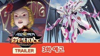지오메카 캡틴다이노 3화 예고편, 얼음의 마수 [GEO MECHA S2 CAPTAINDINO Trailer EP.03]