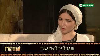 15082018 ГIАЛГIАЙ ТАЙПАШ