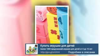 видео Выбор игрушек ребенку 12-18 месяцев (1 год - полтора года)