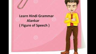 Learn Hindi Grammar अलंकार Alankar ( Figure of Speech ) Made Easy