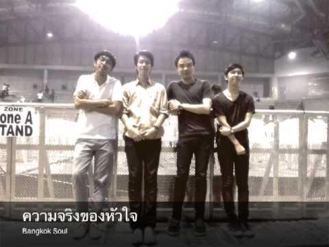 Bangkok Soul - ความจริงของหัวใจ [Official Audio]