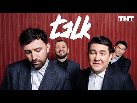 """""""TALK\"""