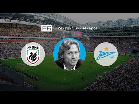 Прогноз Валерия Карпина: «Рубин» — «Зенит»