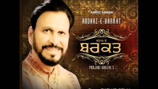 MANJINDER DHANOA punjabi ghazal 'Udase Is Ghar Vich Vi ' singing by ' BARKAT SIDHU ' music by JOY AT
