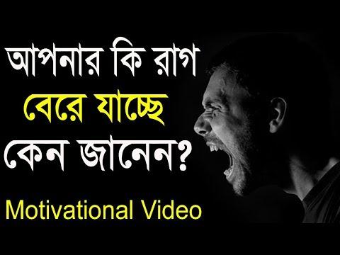 রাগ বেরে যাচ্ছে কারণ কি জানেন    how to control bad times of life    Motivational Video in Bangla