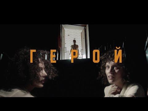 DAKOOKA — Герой (Official Video)