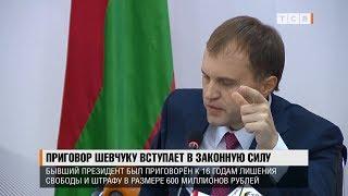 Приговор Шевчуку вступает в законную силу