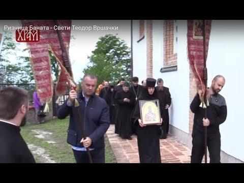 Ризница Баната - Свети Теодор Вршачки