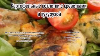 видео Котлеты из картофеля с креветками и кукурузой в мультиварке