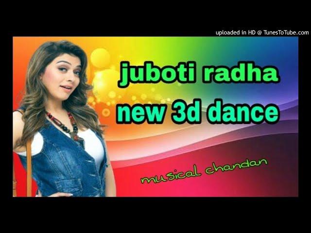 Juboti Radhe [Hot 3D Remix] new matal dance MIX