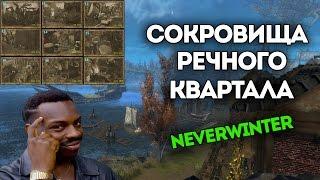 Сокровища и ресурсы Речного квартала. Neverwinter Online.