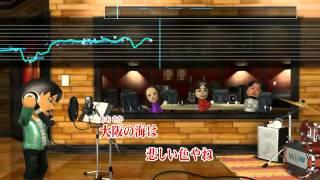 Wii カラオケ U - (カバー) 悲しい色やね
